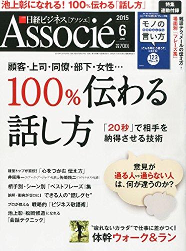 日経ビジネスアソシエ 2015年 06 月号の詳細を見る