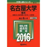 名古屋大学(理系) (2016年版大学入試シリーズ)