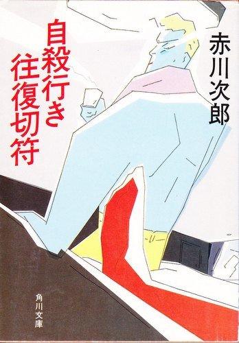 自殺行き往復切符 (角川文庫 (6050))の詳細を見る