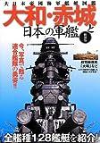 大和・赤城と日本の軍艦―大日本帝國海軍艦艇図鑑