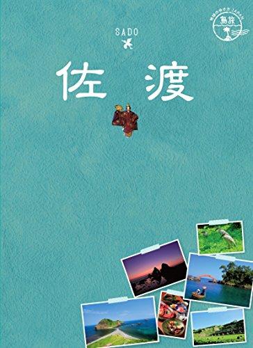 10 地球の歩き方JAPAN 島旅 佐渡 (地球の歩き方JAPAN島旅)