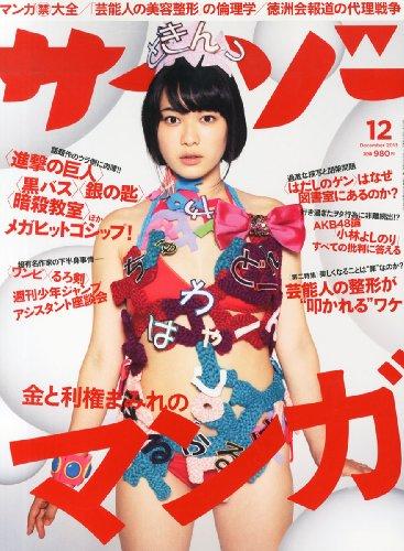 サイゾー 2013年 12月号 [雑誌]の詳細を見る