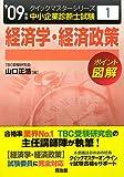 経済学・経済政策クイックマスター―中小企業診断士試験対策〈2009年版〉 (中小企業診断士試験クイックマスターシリーズ)