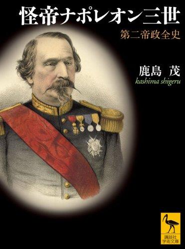 怪帝ナポレオン三世 第二帝政全史  / 鹿島 茂