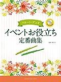 フルート・デュオ イベントお役立ち定番曲集 【カラオケCD付】