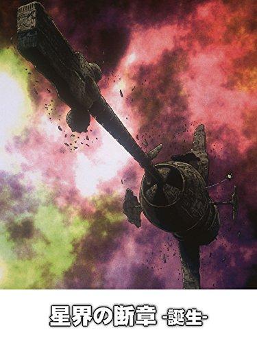 星界の断章 誕生