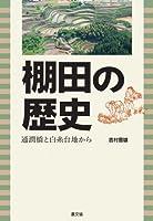 棚田の歴史: 通潤橋と白糸台地から