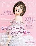 non-no (ノンノ) 2018年7月号 [雑誌]