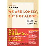 WE ARE LONELY, BUT NOT ALONE. 〜現代の孤独と持続可..
