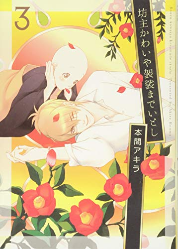 坊主かわいや袈裟までいとし 3 (花丸コミックス・プレミアム)の詳細を見る