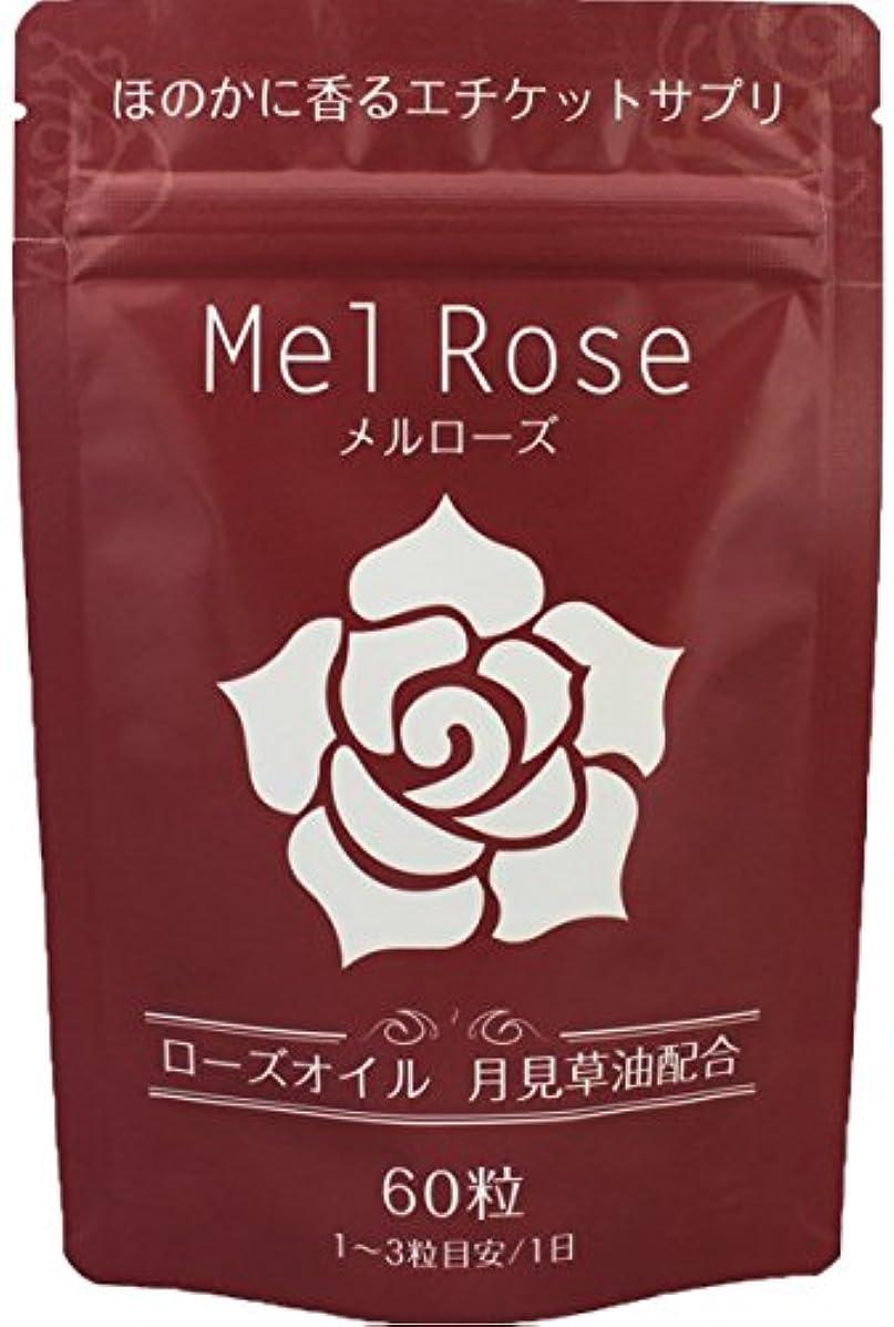 飢饉世代感覚メルローズ ローズサプリメント 月見草オイル 口臭 体臭 サプリ 薔薇 飲むフレグランス 60粒入り