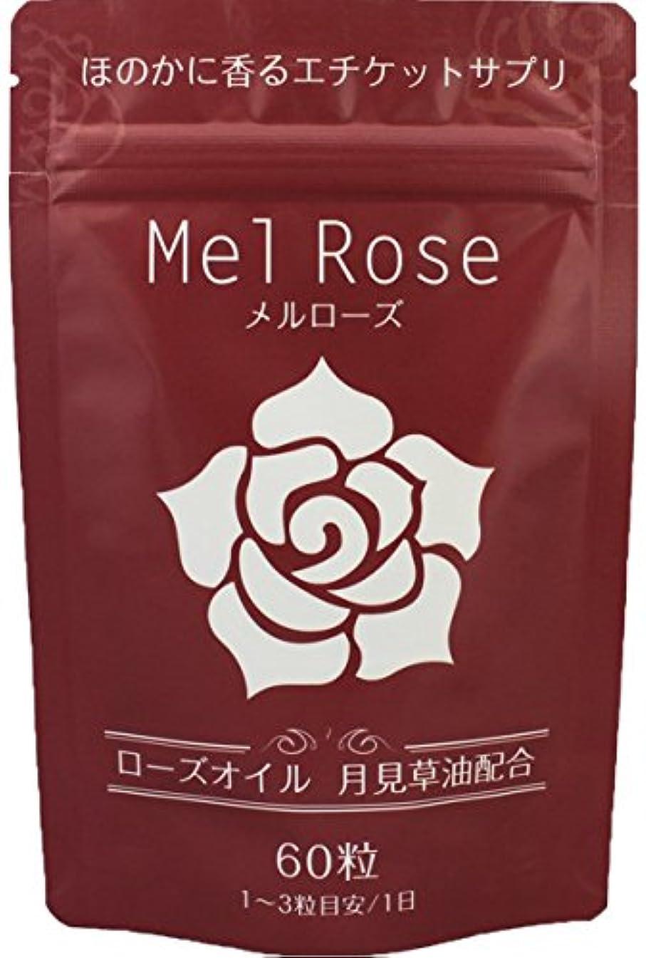 非アクティブ否認するますますメルローズ ローズサプリメント 月見草オイル 口臭 体臭 サプリ 薔薇 飲むフレグランス 60粒入り