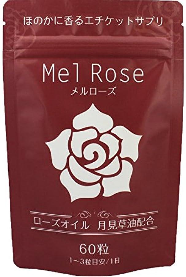 農業真鍮ファンメルローズ ローズサプリメント 月見草オイル 口臭 体臭 サプリ 薔薇 飲むフレグランス 60粒入り