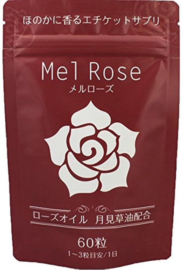 発掘する思い出させる候補者メルローズ ローズサプリメント 月見草オイル 口臭 体臭 サプリ 薔薇 飲むフレグランス 60粒入り