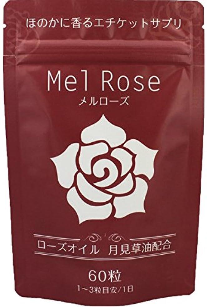 受信線車メルローズ ローズサプリメント 月見草オイル 口臭 体臭 サプリ 薔薇 飲むフレグランス 60粒入り