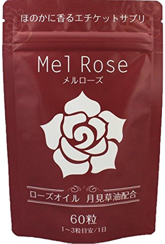 適合する版ラリーベルモントメルローズ ローズサプリメント 月見草オイル 口臭 体臭 サプリ 薔薇 飲むフレグランス 60粒入り