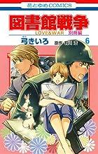図書館戦争 LOVE&WAR 別冊編 第06巻