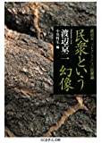 民衆という幻像: 渡辺京二コレクション2 民衆論 (渡辺京二コレクション(全2巻))