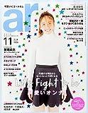 ar(アール) 2015年 11 月号 [雑誌]