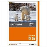 キョクトウ・アソシエイツ:学習ノート かんがえる学習帳 国語 B5 15行,タテ罫(リーダー入) L11R 65905