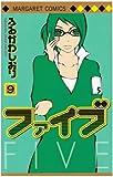 ファイブ 9 (マーガレットコミックス)