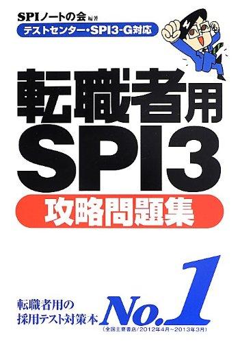 【テストセンター・SPI3-G対応】転職者用SPI3攻略問題集