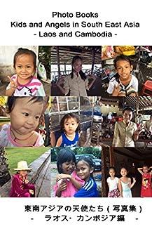 [Tetsuya Kitahata]の東南アジアの天使たち(写真集) 第4巻 - ラオス・カンボジア編: Photo Books - Kids and Angels in South East Asia - Laos and Cambodia 【東南アジアの天使たち(写真集)】