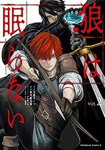 狼は眠らない (2) (角川コミックス・エース)
