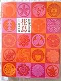 日本の文様花鳥〈第1〉日本系列 (1968年)