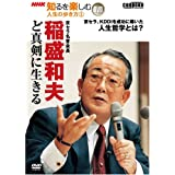 NHK知るを楽しむ人生の歩き方 1[DVD] (1) (<DVD>)