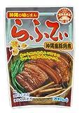 オキハム 沖縄の味じまん らふてぃ 沖縄風豚角煮 ゴボウ入り 165g×3個