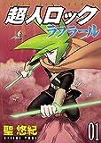 超人ロック ラフラール(1) (ヤングキングコミックス)