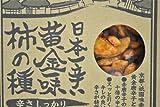 [激辛注意] 京都祇園 味幸 日本一辛い 黄金一味 柿の種 120g