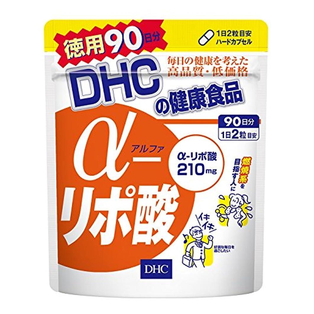 地震着飾る期待してDHC α(アルファ)-リポ酸 徳用90日分