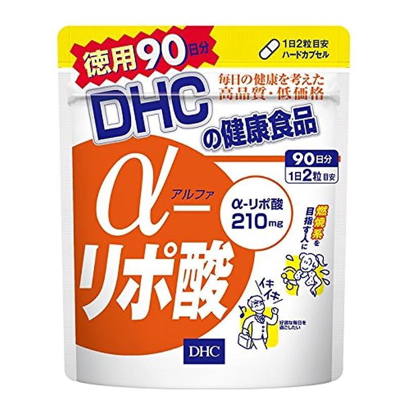 調和のとれた虫素晴らしさDHC α(アルファ)-リポ酸 徳用90日分