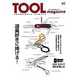 TOOL magazine (エイムック 3777)