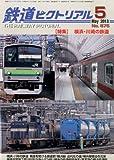 鉄道ピクトリアル 2013年 05月号 [雑誌]