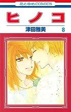 ヒノコ 第08巻