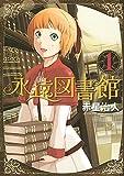 永遠図書館(1) (シリウスコミックス)