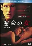 運命の女 (特別編) (ベストヒット・セレクション) [DVD]
