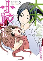 大木先生と小鮫さん 2 (ヤングジャンプコミックス)