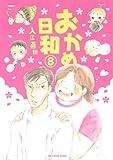 おかめ日和(8) (KCデラックス BE LOVE)