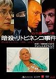 暗殺・リトビネンコ事件[DVD]