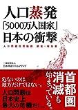 人口蒸発「5000万人国家」日本の衝撃──人口問題民間臨調 調査・報告書