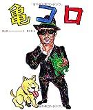亀 コロ (P-Vine Books)