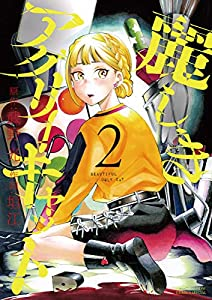 麗しきアグリーキャット(2) (サンデーうぇぶりコミックス)