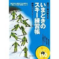 渡辺一樹が教える いまどきのスキー練習帳 DVDブック(DVD110分)
