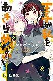王子が私をあきらめない! 分冊版(10) (ARIAコミックス)