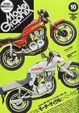 Model Graphix (モデルグラフィックス) 2012年 10月号 [雑誌]