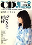 CD Journal (ジャーナル) 2007年 12月号 [雑誌]